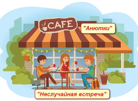 """Родительское собрание 1 младшая группа """"Неслучайная встреча"""""""