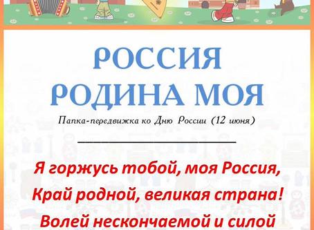 """Папка-передвижка ко Дню России """"Россия - Родина моя"""""""