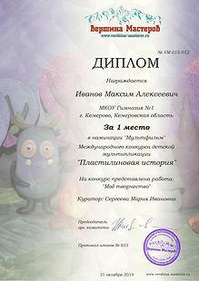 Пластилиновая история-min (1).jpg