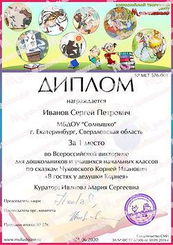 Детская викторина по сказкам Чуковского Корнея «В гостях у дедушки Корнея»