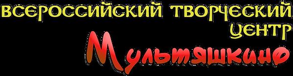 Всероссийский творческий  центр   .png