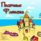 Всероссийский конкурс детских построек из песка «Песочные фантазии»