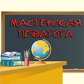 """Творческий конкурс """"Мастерская педагога"""" для учителей, воспитателей"""