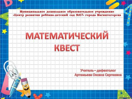 Математический квест