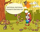 """Конкурс чтецов стихов осени """"Листопад, листопад, утопает в листьях сад"""" для детей, школьников, дошкольников"""