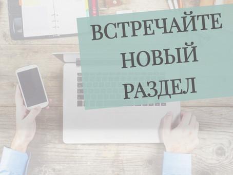 """Новый раздел """"Новости и публикации"""" ВЦТМ """"Город будущего"""""""