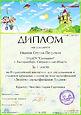 Детская викторина по мультфильмам Диснея «Знатоки мультфильмов Диснея»