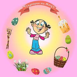 Конкурс пасхальных яиц и творческих работ «Традиции на Пасху» для детей и взрослых