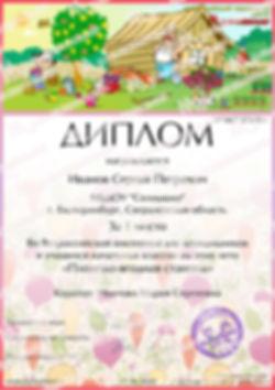 Всероссийская викторина для детей о лете «Плодово-ягодная станция»
