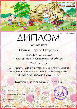 Викторина для детей о фруктах и овощах «Плодово-ягодная станция»