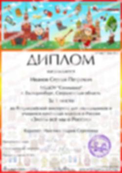 Всероссийская викторина для детей о России «Знаем всё мы о России»