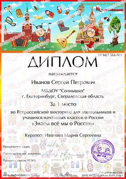 Викторина для детей о России «Знаем всё мы о России»
