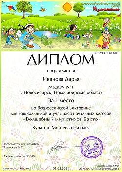 Детская викторинах по стихам Барто «Волшебный мир стихов Барто»