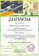 Детская викторина по Экологии «Экотропинка»