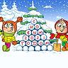 Конкурс новогодних открыток «С новым 2021 годом» для детей
