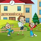 """Профессиональный конкурс """"Мастера дошкольного образования"""" для воспитателей доу"""