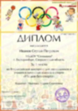 Всероссийская детская викторина о спорте «Ни дня без спорта»