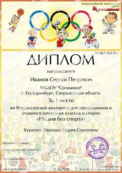 Детская викторина о спорте «Ни дня без спорта»