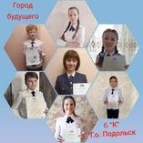 """Коллектив 6 """"K"""" класса, г. Подольск"""