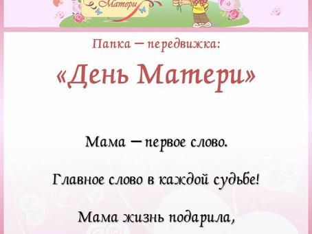 """Папка-передвижка """"День матери"""" к Международному дню матери в детский сад и школу для детей"""