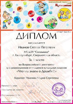 Викторина для детей о дружбе «Что мы знаем о Дружбе?!»