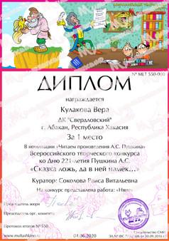 Пушкин-min.jpg
