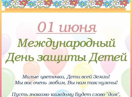 """Папка-передвижка """"Международный День защиты детей"""""""