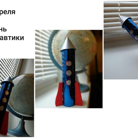 """""""12 апреля-День космонавтики"""""""