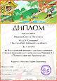 Детская викторина по сказкам Пушкина «Путешествие по Лукоморью»