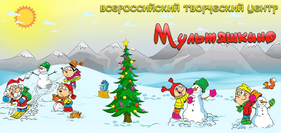 Шапка - Зима 2019 для сайта-min.png