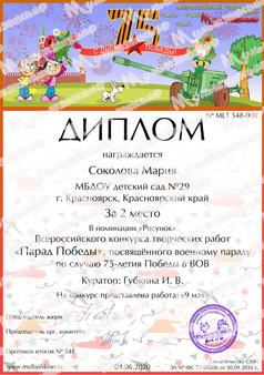 Парад Победы-min.jpg