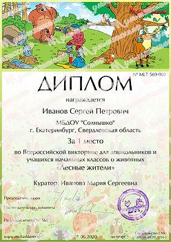 Детская викторина о животных «Лесные жители»