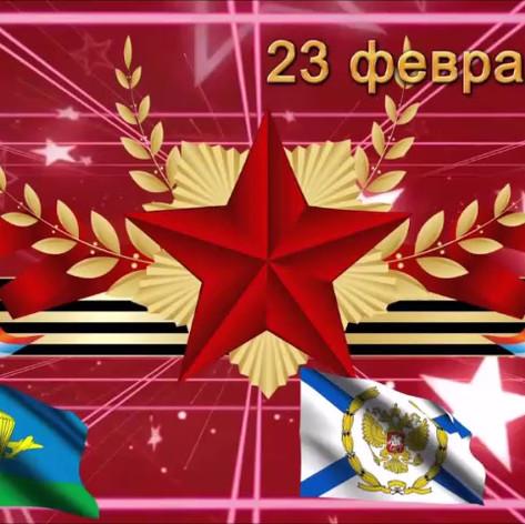 """""""С 23 февраля!"""""""