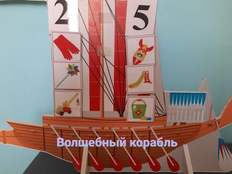 Волшебный корабль
