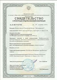 Свидетельство о регистрации СМИ ВТЦ Муль