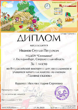 Интеллектуальная детская викторина по сказкам «Поляна сказок»