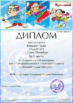 Детская викторина о спорте «Зимние виды спорта»
