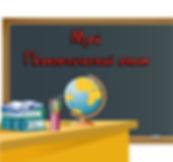 Мой педагогический опыт-min.jpg