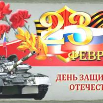"""""""С Днем защитника Отечества!"""""""