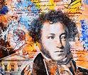 «День Пушкина»