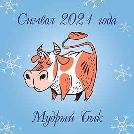 Конкурс поделок и рисунков «Символ года – Мудрый бык» 2021