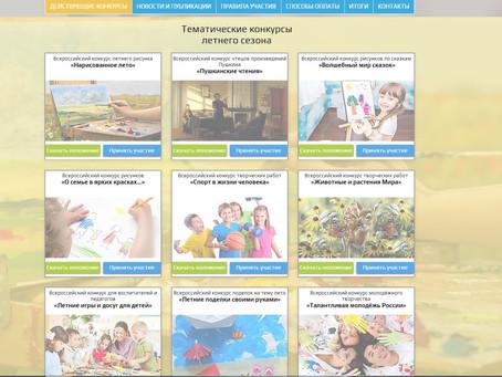 Всероссийские летние конкурсы для детей, дошкольников и школьников, педагогов доступны для участия!