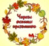 Череда осенних праздников.jpg