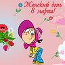 «8 марта – Мамин день» детский конкурс стихов и творческих работ к 8 марта