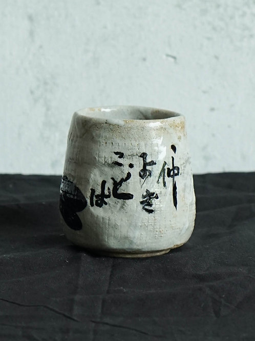 Hand Printed Ceramic Tea Cup