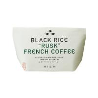 HIEN 黒米ラスク フレンチコーヒー