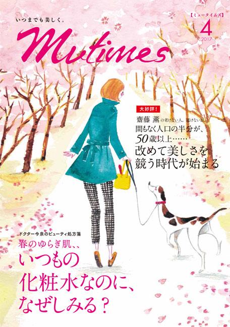「Mutimes」 4月号