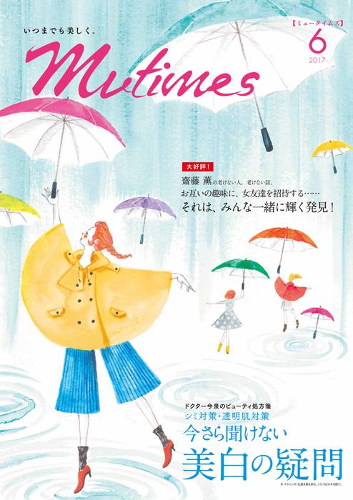 「Mutimes」6月号