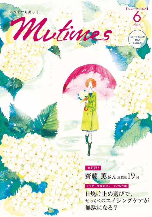 『Mutimes』6月号