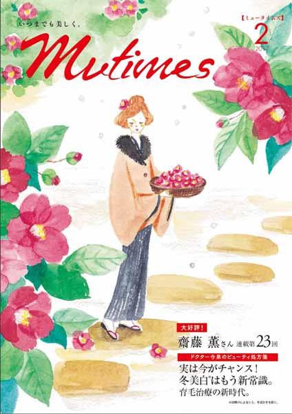 「Mutimes」 2月号